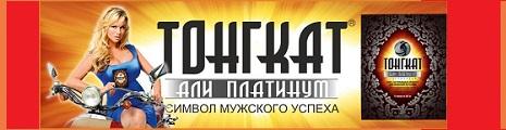 Тогкат Али Платинум - Сила настоящего мужчины!