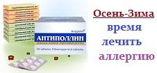 Антиполлин - Полный курс в одной упаковке