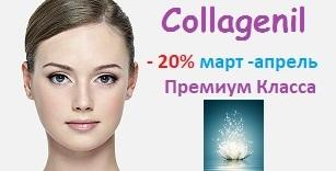 Колладженил Скидка 20% на косметику Премиум Класса