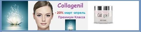 Колладженил 20% Скидка Март- Апрель