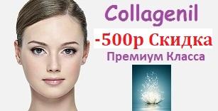 500 рублей скидка на серию 13-и продуктов Колладженил  Выбери свой!