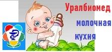 Уралбиомед Молочная кухня