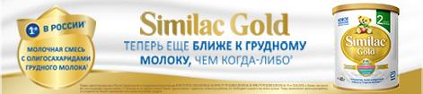 Симилак Голд   Новинка!