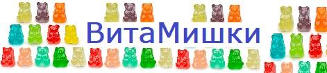 ВИТАМИШКИ Вкусные Мармеладные Витамины
