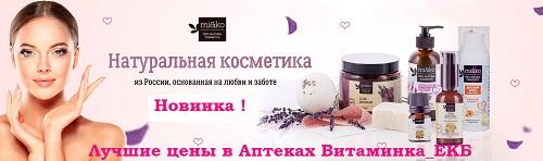 МиКо Натуральная косметика из России Лучшие цены